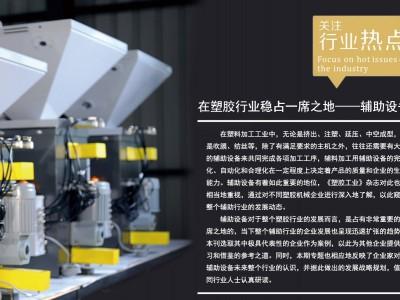 在塑胶行业稳占一席之地——辅助设备 (1)