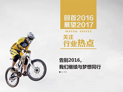 (2)告别2016,我们继续与梦想同行 (1)