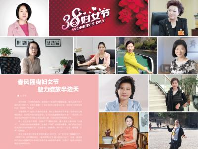 春风摇曳妇女节  魅力绽放半边天 (1)