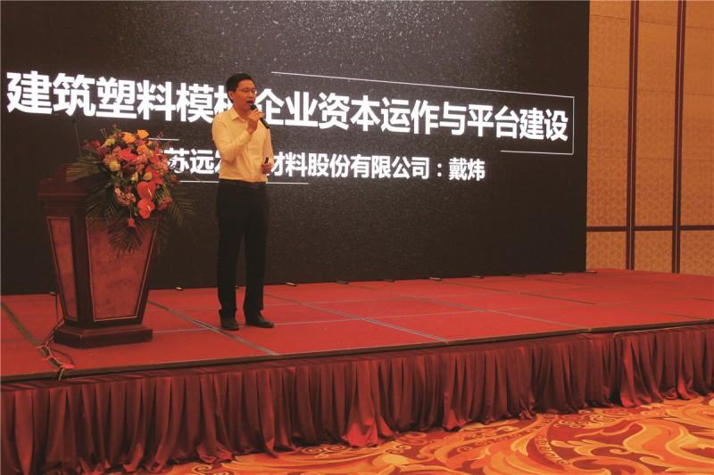 远发股份常务副总裁戴炜作《远发发展之路》主题报告,