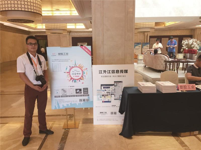 《塑胶工业》在会议上展示品牌
