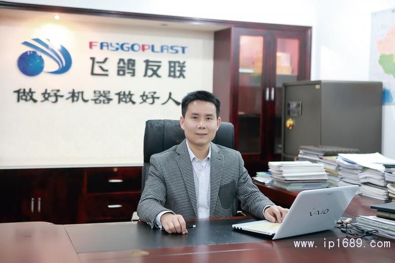 江苏飞鸽友联机械有限公司总经理谢明飞
