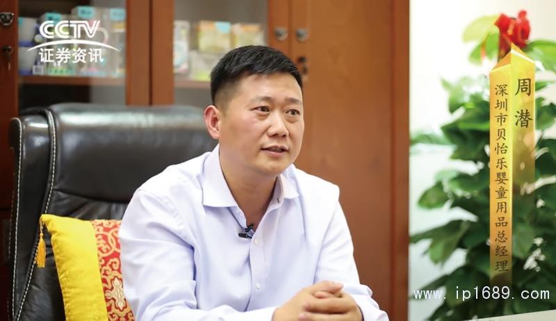 深圳市贝怡乐婴童用品有限公司总经理周潜(George-Zhou)