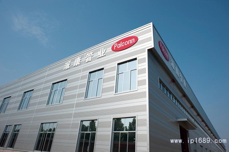 潍坊派康塑料科技有限公司