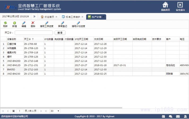 上海金纬智慧工厂管理系统