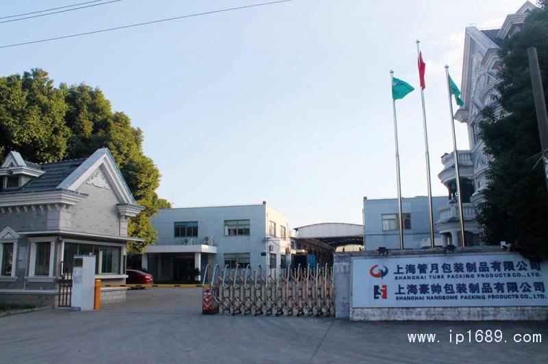 上海管月包装制品有限公司