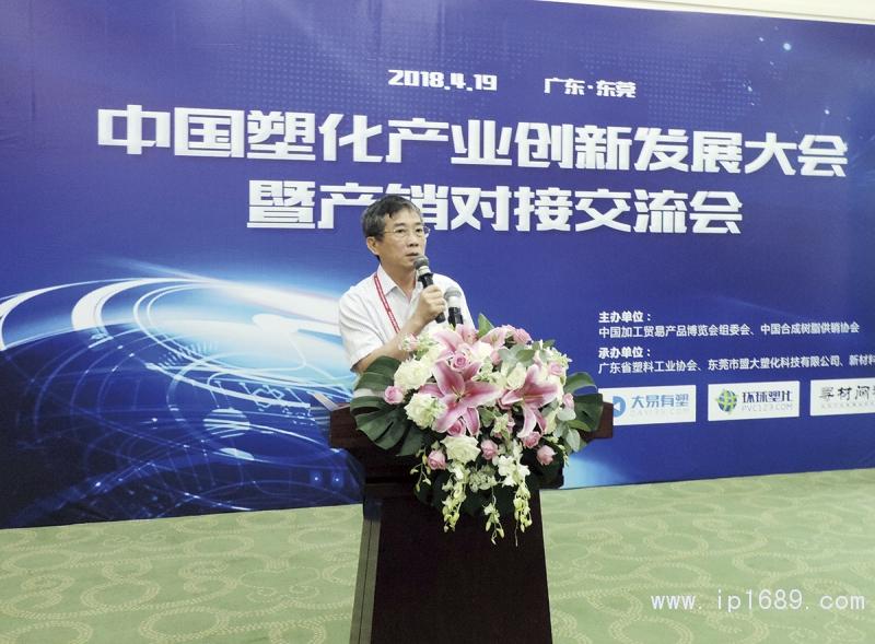 广东省塑料工业协会会长符岸