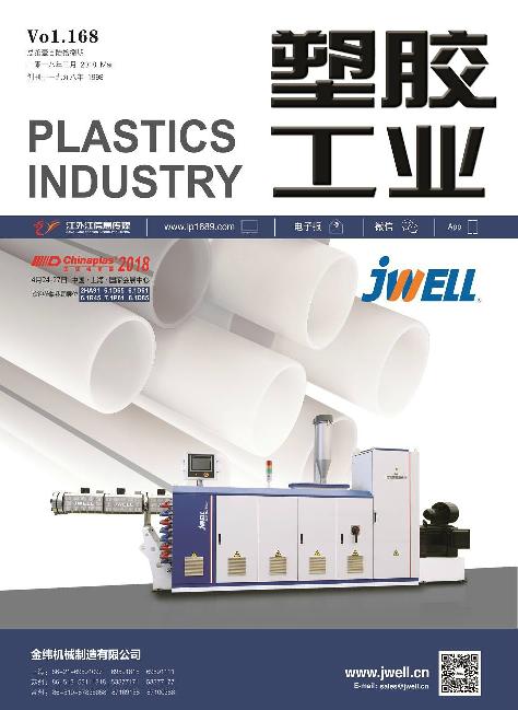 塑胶工业3期 (4)