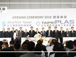 2018年8月台北国际制鞋机械展&台北国际塑橡胶工业展览会 (64)