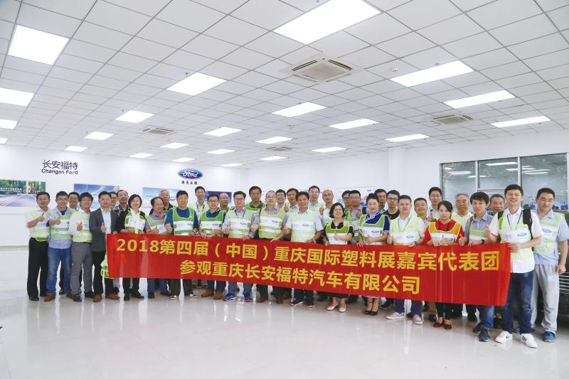 中国塑料机械协会一行莅临长安福特重庆第三工厂视察