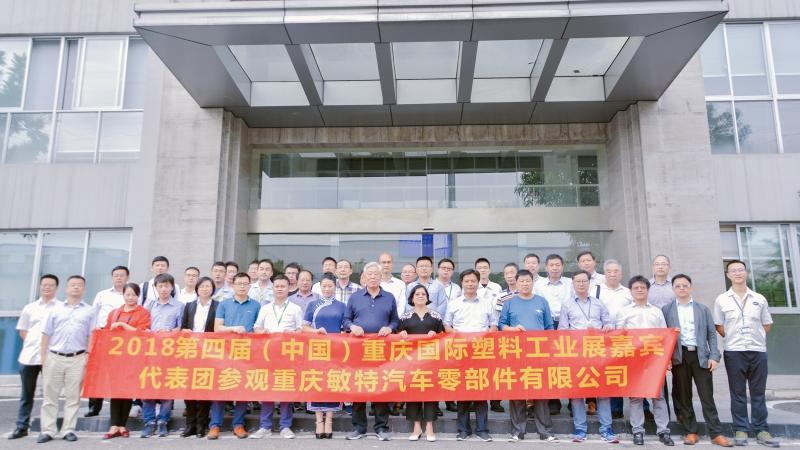 《塑胶工业》记者受邀参观重庆敏特汽车零部件有限公司