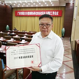 伊之密获广东省政府质量奖-