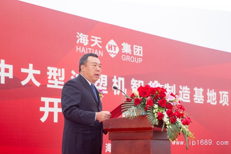 """海天塑机集团总裁张剑峰先生---致辞并宣布:""""无锡海天中大型注塑机智能制造基地项目""""开工"""