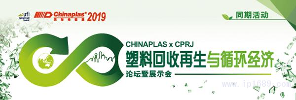"""CHINAPLAS-2019-国际橡塑展""联手《CPRJ中国塑料橡胶》杂志,举办""塑料回收再生与循环经济论坛暨展示会""。"