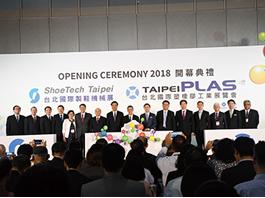 2018台北国际塑橡胶工业展 (24)
