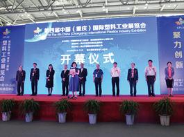 2018第四届中国(重庆)国际塑料工业展览会 (42)