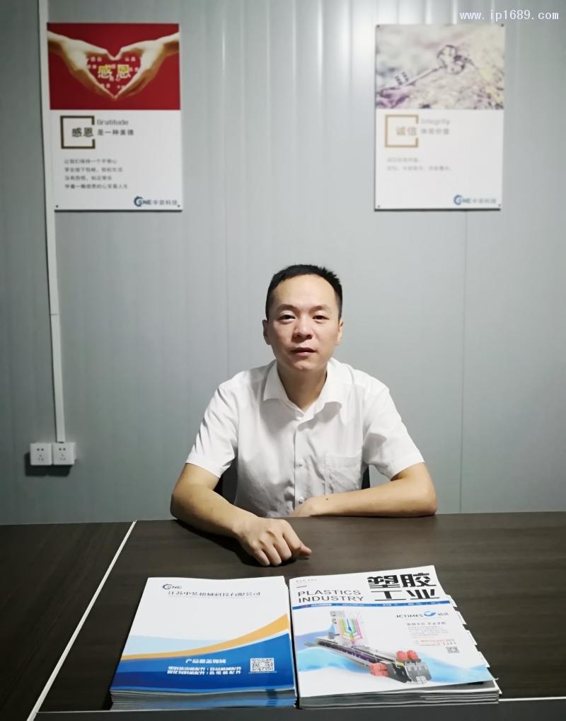 江苏中装机械科技有限公司销售总监黄平 副本