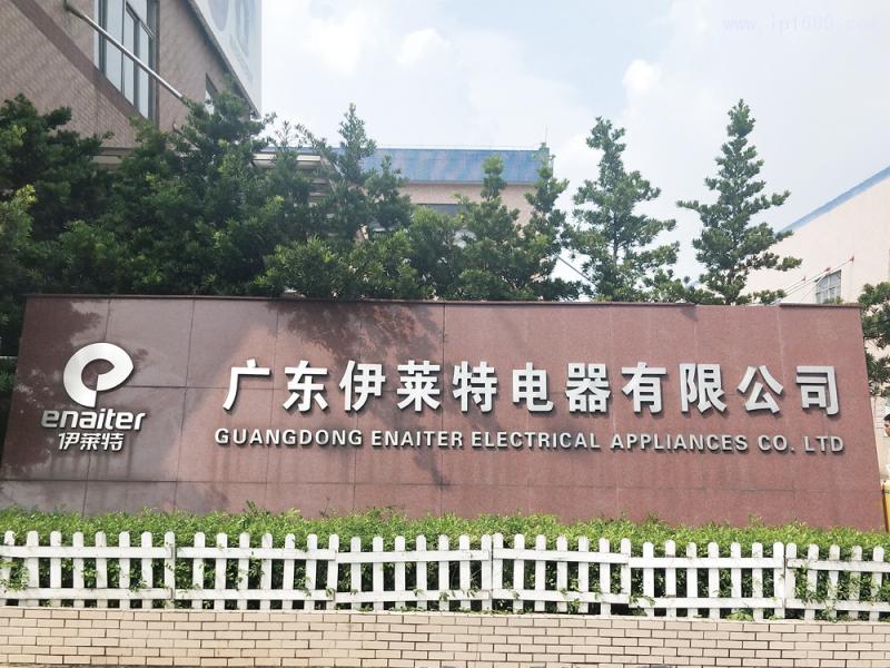 广东伊莱特电器有限公司外景