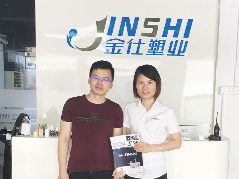 广州金仕塑料制品有限公司董事长金涨(左)