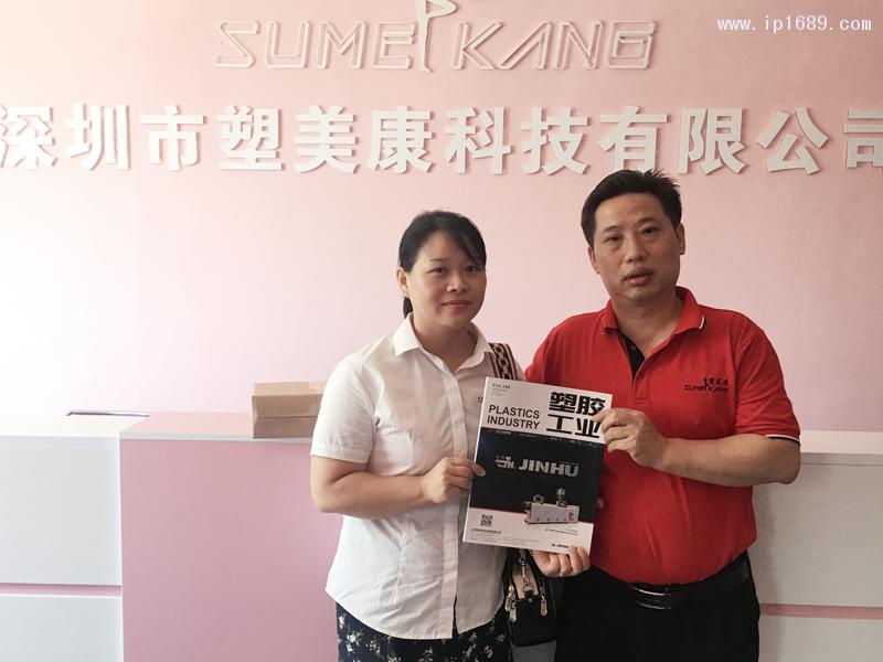 深圳市塑美康科技有限公司总经理钟运华(右)