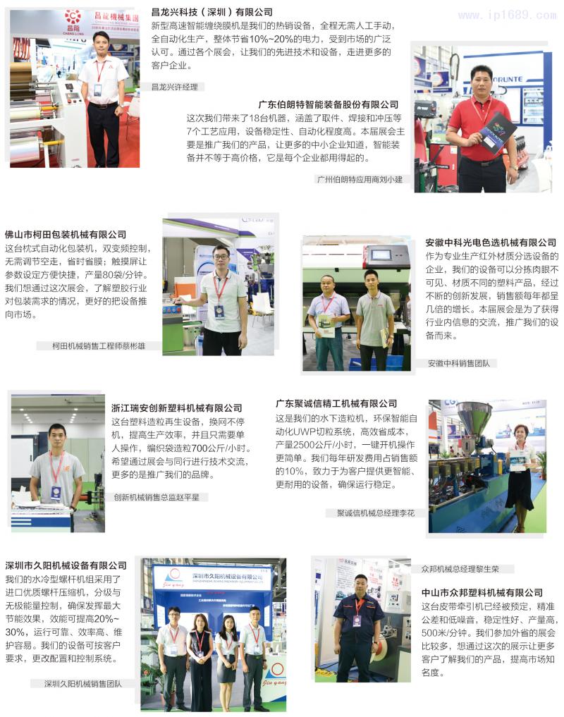 179-深圳塑博展