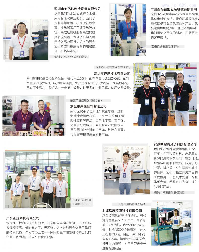 180-深圳塑博展