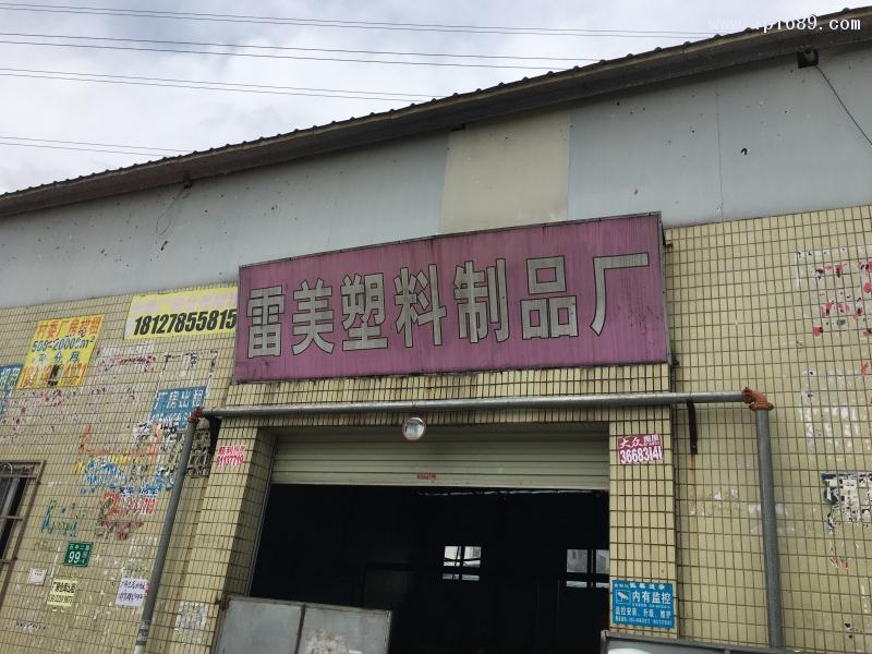 广州雷美塑料制品厂 (2)