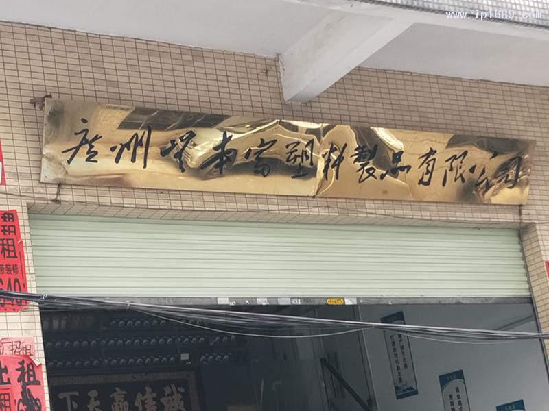 广州无本富塑料有限公司-(3)
