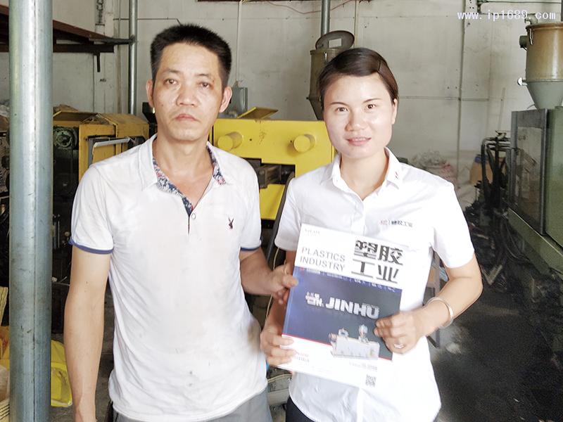 成辉塑料厂董事长余松庆(左)