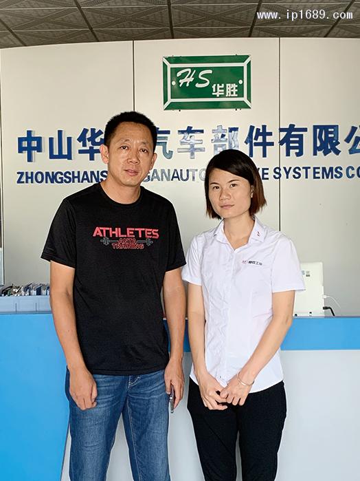 中山市华胜汽车部件有限公司副总经理向辉(左)