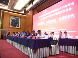 2019年中塑协塑管专委会年会暨塑料管道行业交流会 (9)