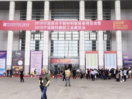 2019第十届宁波国际塑料橡胶工业博览会落下帷幕 (10)