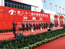 2019余姚第二十一届中国塑料博览会 (55)