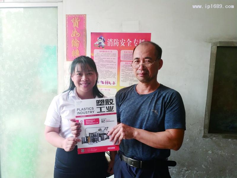 诚超(菊旺)塑料厂总经理袁春辉(右)