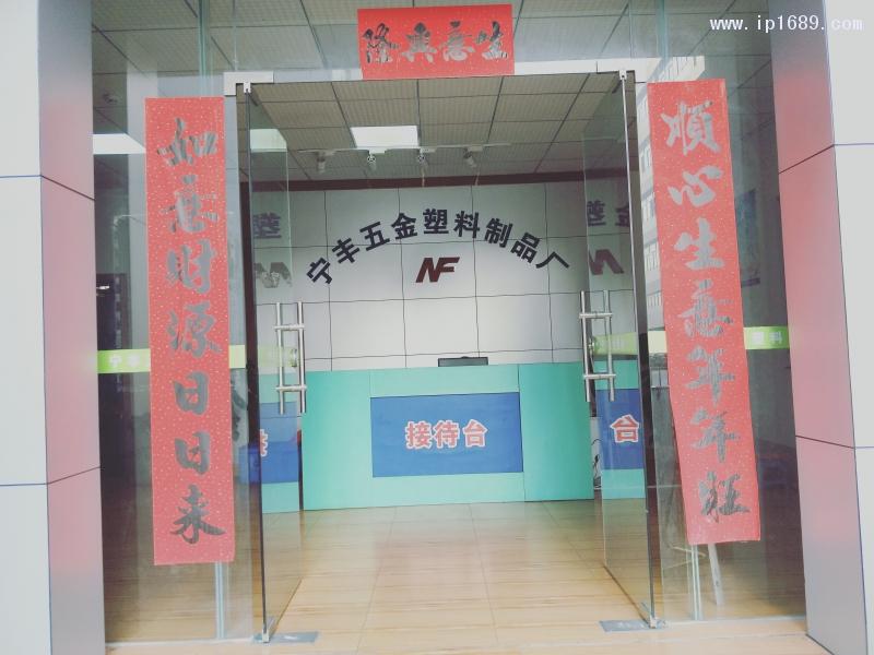 宇丰五金塑料制品有限公司 (2)厂前台