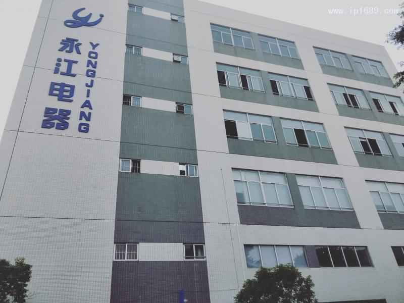 中山小榄镇永江塑料制品有限公司 (4)厂大楼