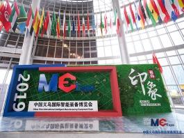 2019义乌国际塑料包装印刷工业博览会 (19)