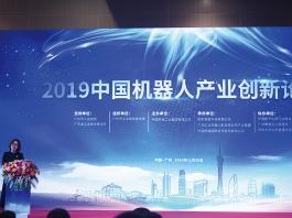 2019中国(广州)国际机器人、智能装备及制造技术展览会 (15)