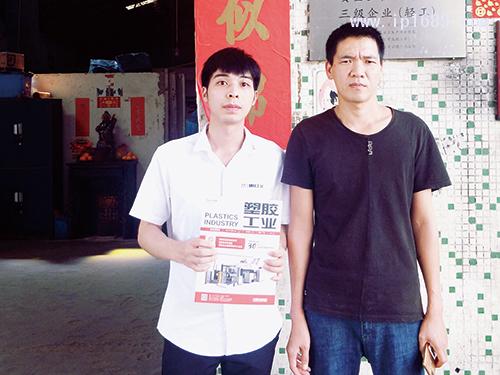 佛山市顺德区容桂巨川塑料制品厂陈厂长(右)