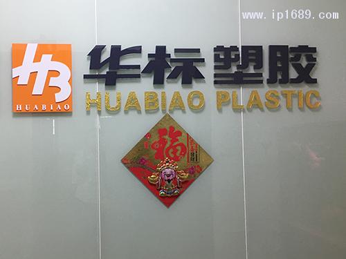 华标塑胶科技有限公司-LOGO