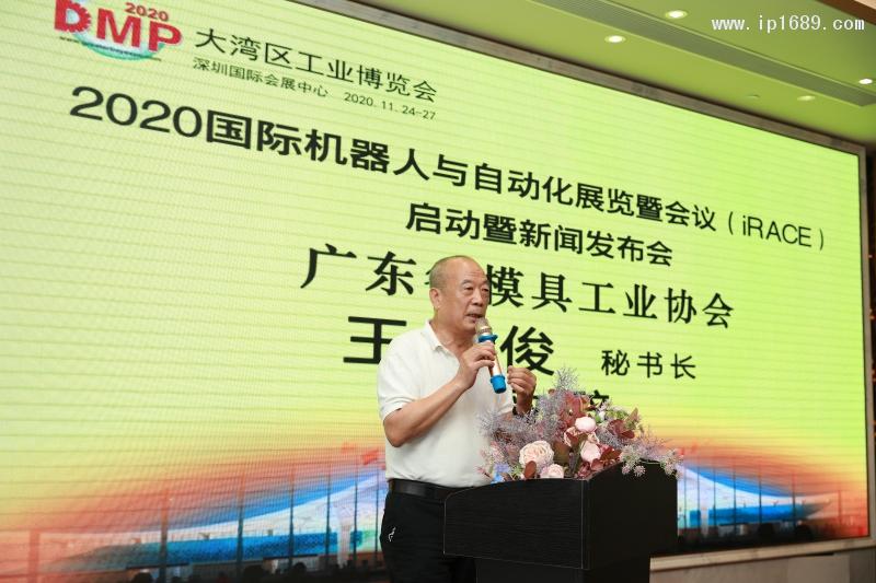 5 广东省模具工业协会秘书长 王其俊