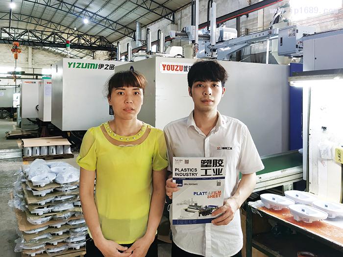 粤发塑料制品有限公司-王转玉-主管