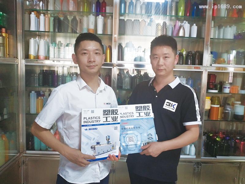 永业塑料制品有限公司-梁经理