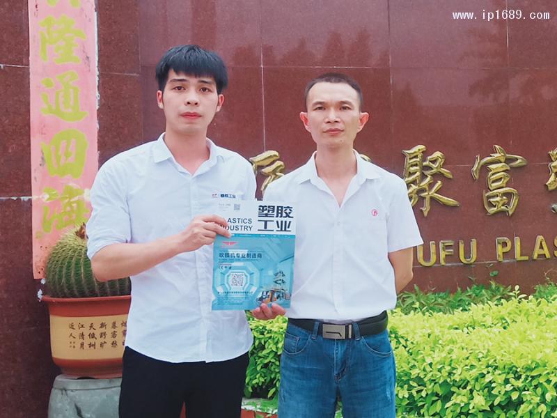 聚富塑胶制品有限公司销售经理吴衍钦