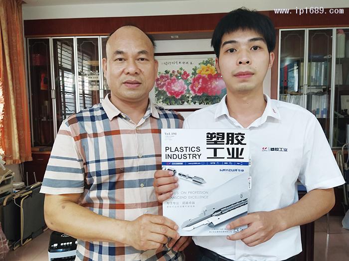 毅塑五金塑料有限公司总经理何伟林(左)