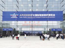 2020青岛(中国)塑料产业博览会 (21)