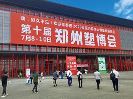2020郑州博览会 (27)