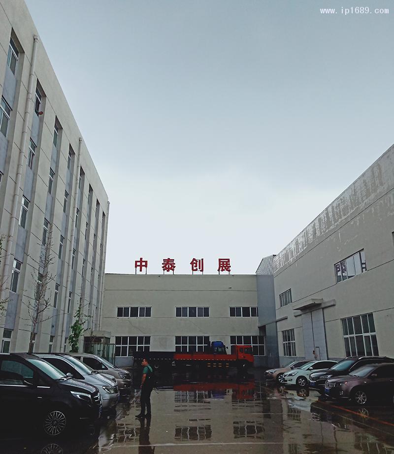 天津中泰创展科技有限公司