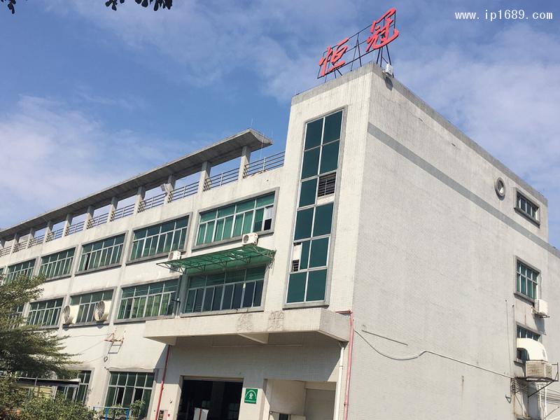 东莞市寮步恒冠塑胶制品有限公司