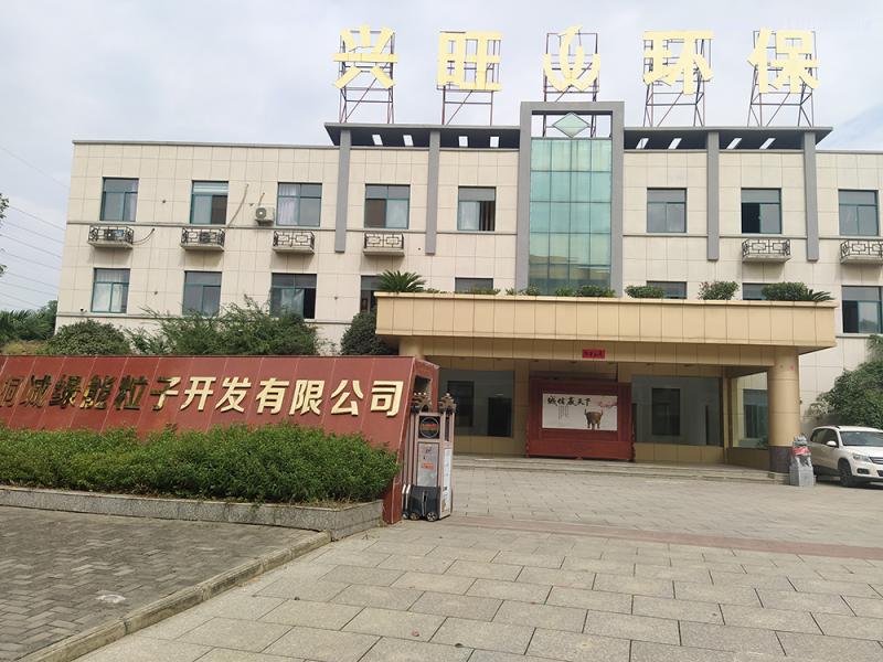 深圳兴旺环保代塑材料开发有限公司